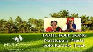 Thottu Kadai Orathile -  Solo Karaoke Track