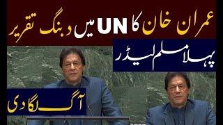 Prime Minister Pakistan Imran Khan Speech in UN General Assembly |Dekhty Raho TV|-HD