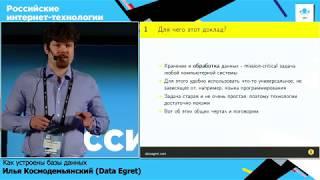 как устроены базы данных / Илья Космодемьянский (Data Egret)