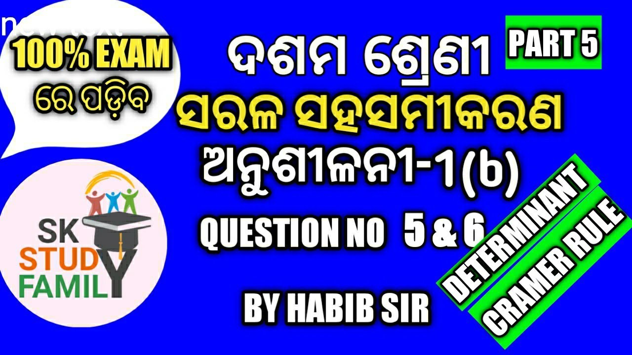10Th Class Algebra Odia medium||ଅନୁଶୀଳନି 1(b) determinants ...