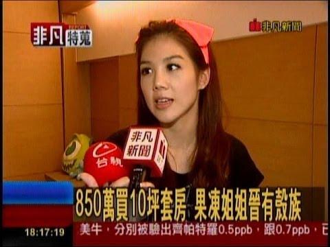 850萬買10坪套房 果凍姊姊楊晨熙晉有殼族 - YouTube
