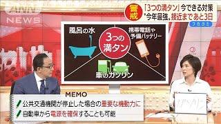 """""""今年最強""""台風接近中 不安に備える3つの満タン(19/10/08)"""