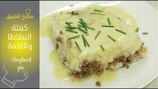 مطبخ شفيق - كفتة بطاطا ولحمة - Shepherd Pie - Shafek Kitchen