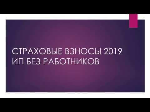 Страховые взносы ИП без работников на УСН, ЕНВД, ПСН | Налоги ИП 2019