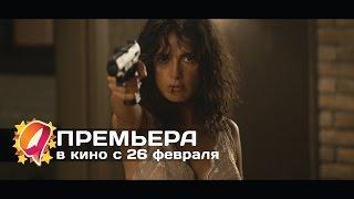 Эверли (2015) HD трейлер | премьера 26 февраля