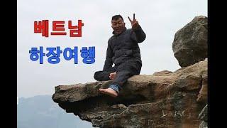 (베트남종주),(베트남 하장), Ha giang, sk…