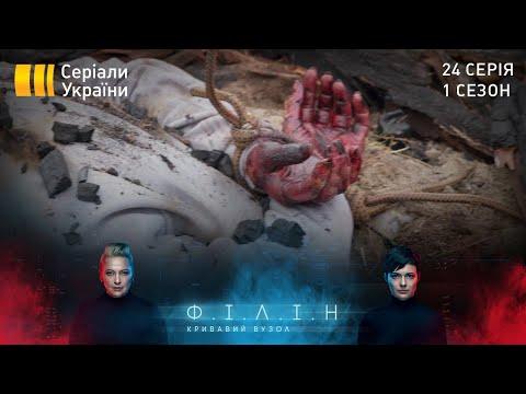 Детектив «Oтрeчeниe» (2020) 1-22 серия из 24 HD