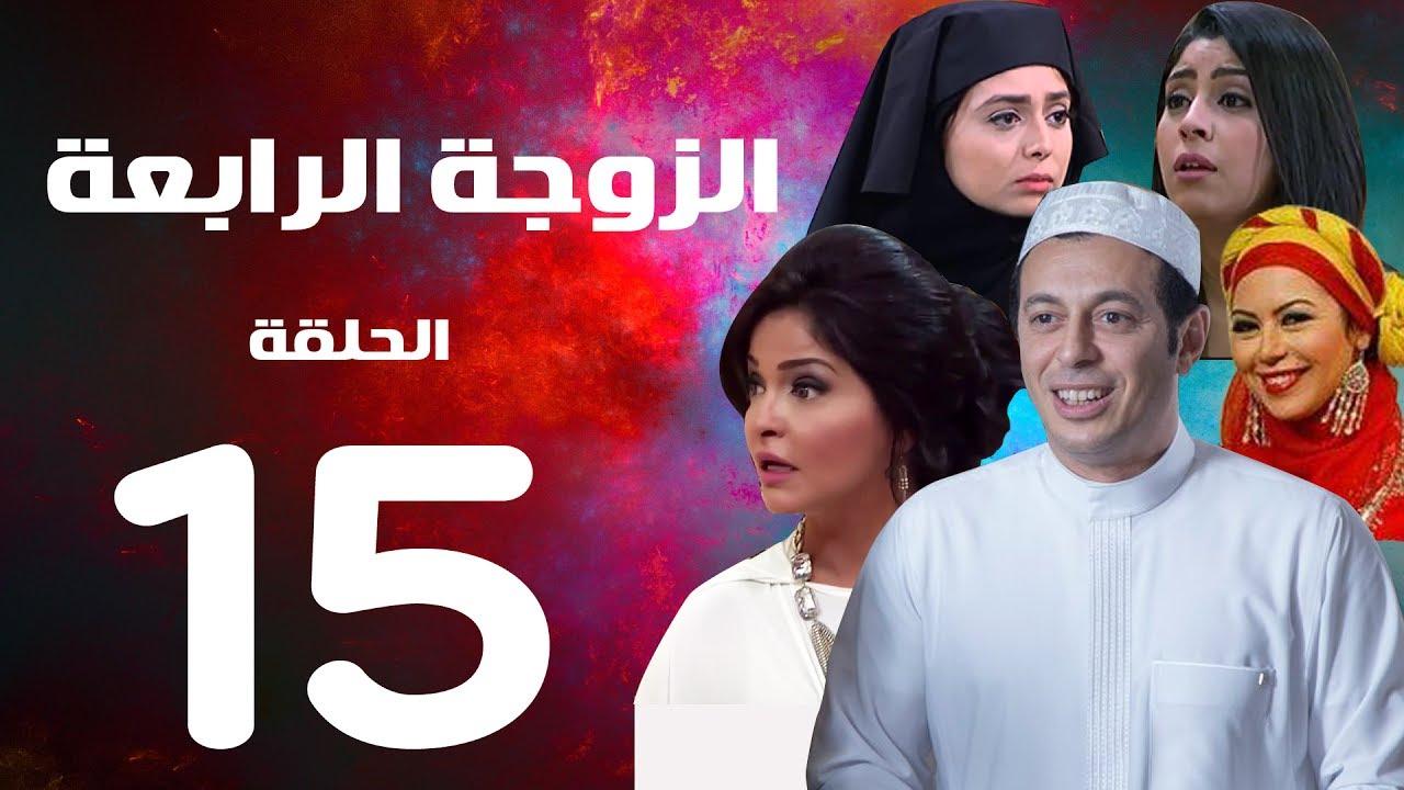 مسلسل الزوجة الرابعة - الحلقة الخامسة عشر | 15 | Al zawga Al rab3a series  Eps