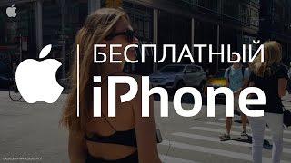 видео Купить iPhone по доступным ценам | AppStore - мы знаем толк в яблоках!