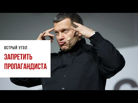 Соловьев отреагировал на петицию с требованием выгнать его с ТВ