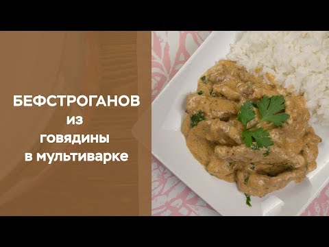 Бифстроганы из говядины рецепт с фото в мультиварке