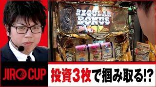 JIRO CUP 第7話(1/2)
