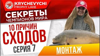 Серия 7 - монтаж! УХОДИМ от СХОДОВ!! 10 способов избежать сходов на рыбалке на карпа.