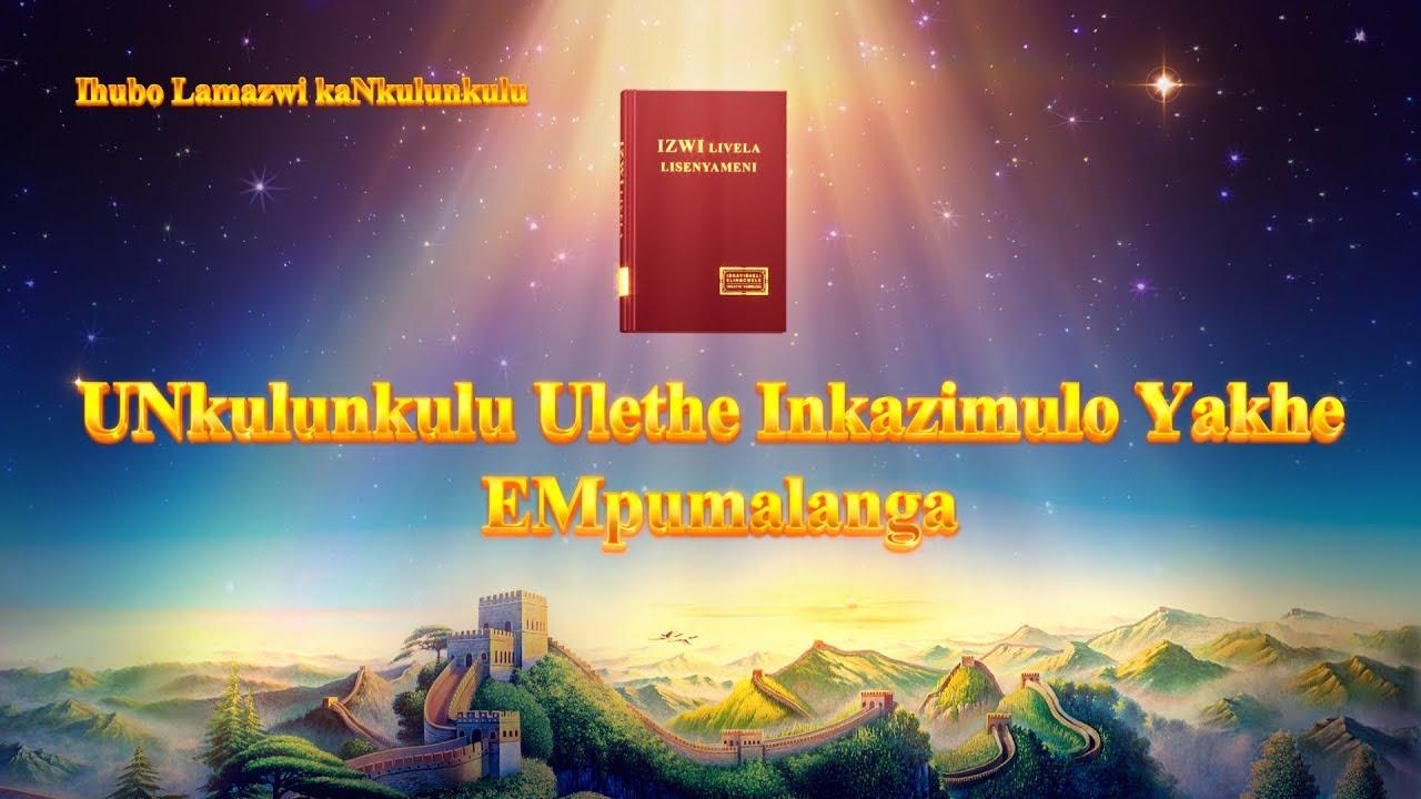 """Zulu Gospel Song """"UNkulunkulu Ulethe Inkazimulo Yakhe Empumalanga"""""""