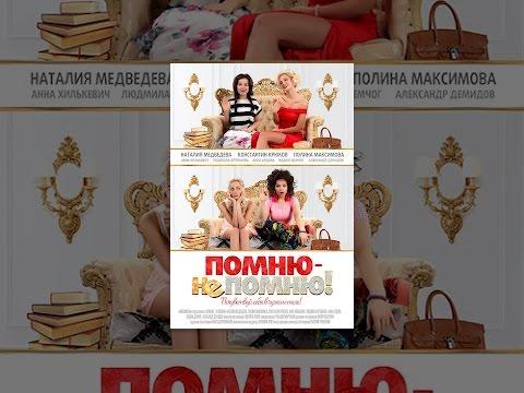 Фильм Помню – не помню! в HD смотреть трейлер