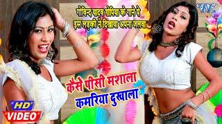 #Video - कैसे पीसी मशाला कमरिया दुखाला I #Govind Yadav Gopiya 2020 Bhojpuri Superhit Live Dance