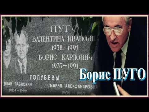 Борис ПУГО  #история #ссср #ГКЧП