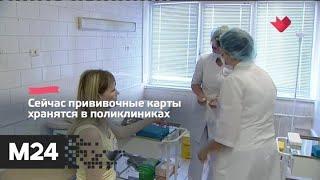 Фото AndquotЭто наш городandquot родители смогут следить за календарем прививок детей онлайн - Москва 24