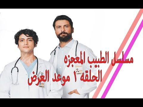 مسلسل الطبيب المعجزه الحلقه 1 موعد العرض مع قصة جديده بالدراما التركيه