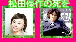 松田美由紀・松田優作さんの死をこう受け止めた。 松田美由紀 検索動画 25