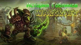 World of Warcraft: История гоблинов