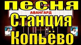 Песня Станция Копьёво Виктор Зенчурин песни русские душевные