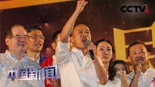 [中国新闻] 韩国瑜新北造势 35万支持者到场 | CCTV中文国际