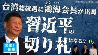 台湾 #習近平 #鴻海 ネット番組「未来編集」を公開しました。 この番組...