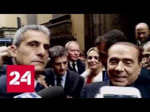 В Италии идут выборы, но избиратели к ним не готовы - Россия 24