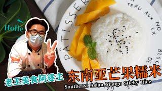软糯香甜泰国芒果糯米饭,保证每个人都说赞的美食