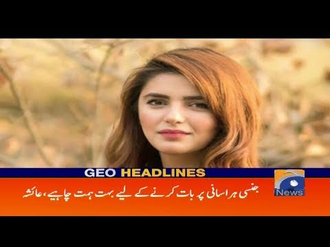 Geo Headlines - 02 PM - 21 April 2018