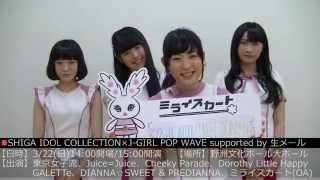 3月22日開催の『SHIGA IDOL COLLECTION』に出演する ミライスカート...