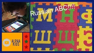 Russian ABC's, Toddler learns Russian ABC's!!! Fun for Kids!!