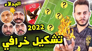 تشكيل الاهلي بعد صفقات الاهلي الجديدة 2021 !! مفاجات بالجملة و مطلب الموسم من كل اساسي !! صفقتين out