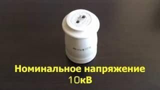 Изолятор ИО 10 3,75 У3(Изолятор ИО-10-3.75 У3 предназначен для изоляции и механического крепления токоведущих частей в электрических..., 2016-06-01T10:41:39.000Z)