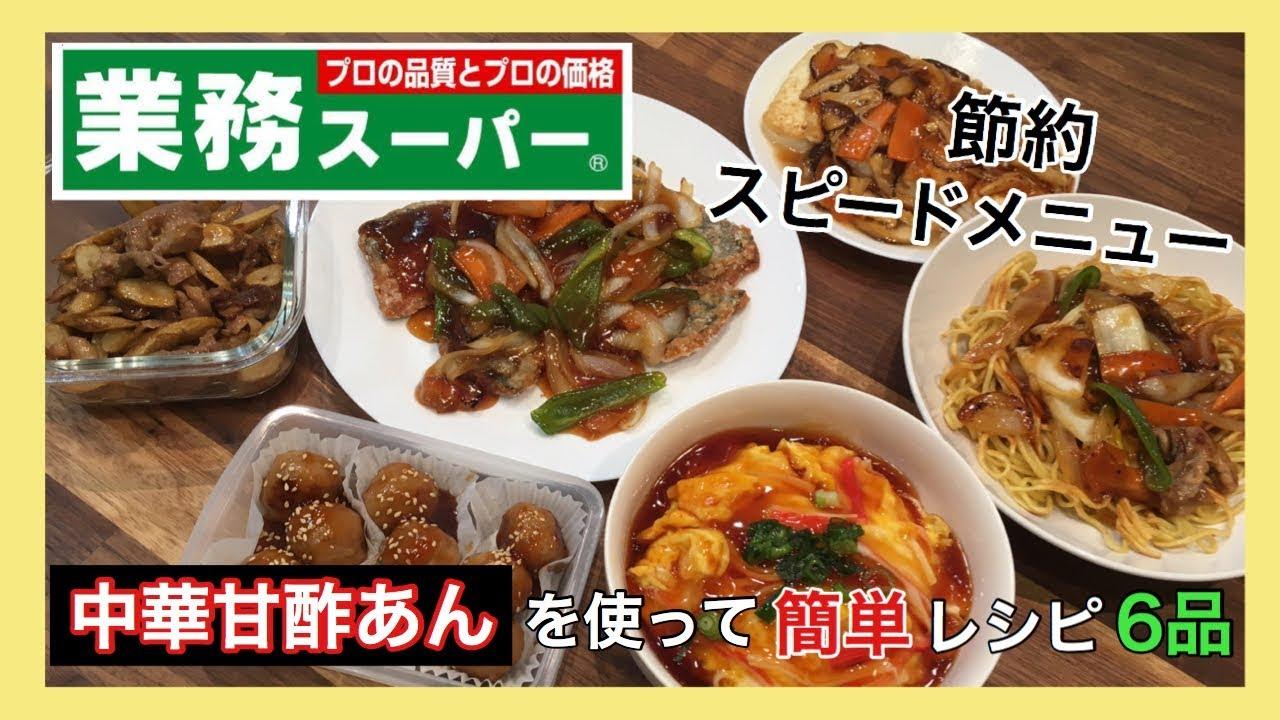 あん レシピ 甘酢