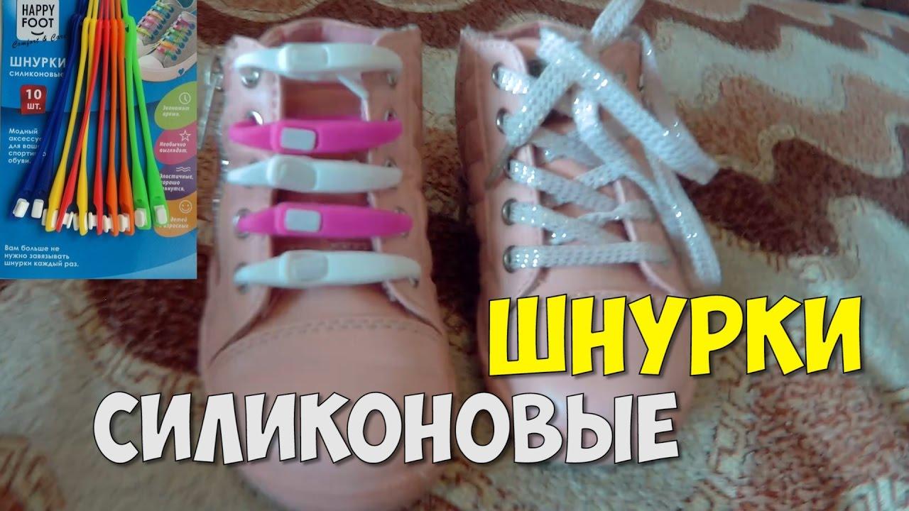 Силиконовые шнурки lazylace это очень удобно!