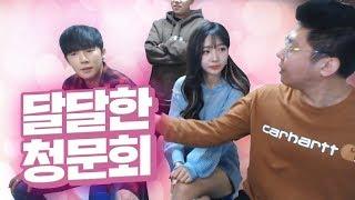 케이&금화 청문회에서 시작된 달달한 기류ㅋㅋㅋ 이거 몇편짜리 드라마야?  :: ChulGu