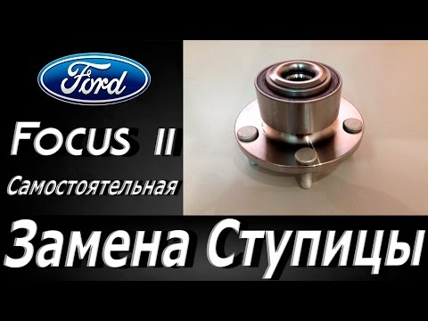 Форд Фокус 2 Замена ступицы