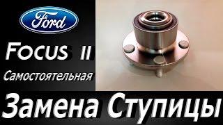 видео Как заменить передний ступичный подшипник на форд фокус 2