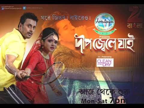 Dweep Jwele Jai - Full song | Dweep Jwele Jai (zee bangla) | SHUBHAM