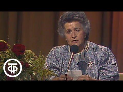 Встреча в Концертной студии Останкино с директором ГМИИ им. А.С.Пушкина Ириной Антоновой (1988)