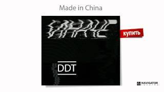 ДДТ – Made in China