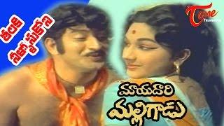 Mayadari Malligadu Songs - Thalaki Neelosukoni - Krishna - Manjula