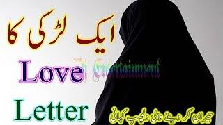 larki ki dastan in urdu love letter k baray me اک لڑکی کا لو لیٹر جسکا دلچسپ نتیجہ . By Dj Youtube