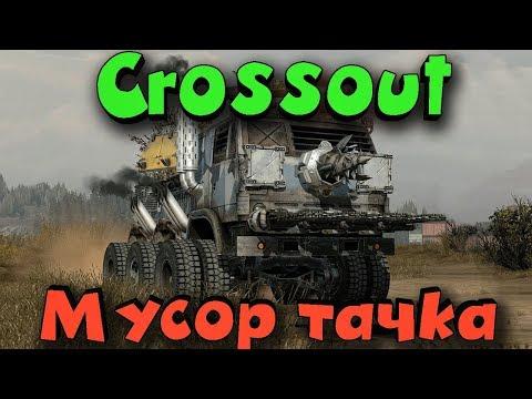 Собрал мусор и создал машину - Crossout