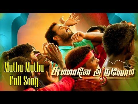 Muthu Muthu Full Song | Summave Aaduvom | Tamil Film | Kaadhal Sugumar | Srikanth Deva