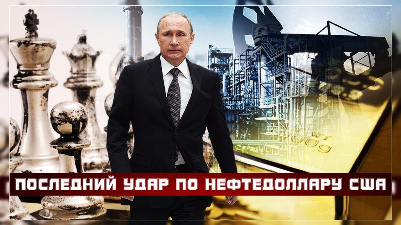 Картинки по запросу Западный капкан гроссмейстера Путина или почему Россия продает энергоресурсы за золото!