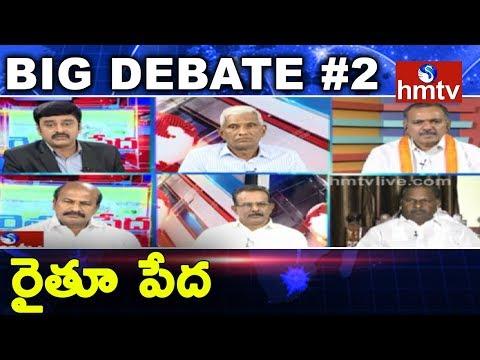 Debate On Fair Price For Farmers Crops   Big Debate #2   Telugu News   hmtv News