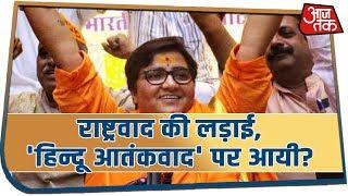 क्या राष्ट्रवाद की लड़ाई, 'हिन्दू आतंकवाद' पर आयी? | देखिये Dangal Rohit Sardana के साथ